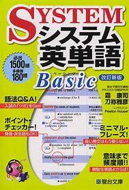 システム英単語 使い方 覚え方 『システム英単語Basic』
