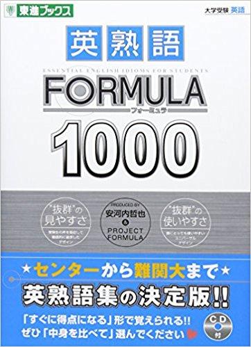 英熟語帳のおすすめ「英熟語FORMULA1000 (東進ブックス 大学受験FORMULAシリーズ)」
