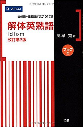 英熟語帳のおすすめ「解体英熟語 改訂第2版[ブック型]」