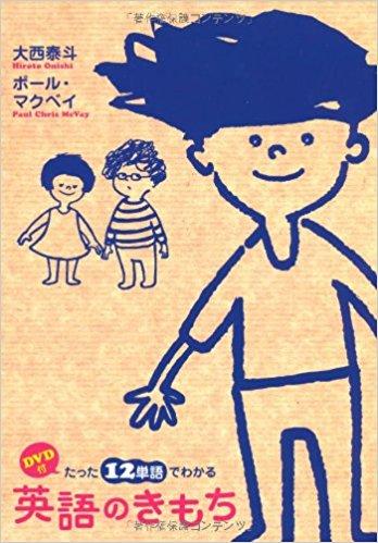 英熟語帳のおすすめ「DVD付 たった12単語でわかる 英語のきもち」