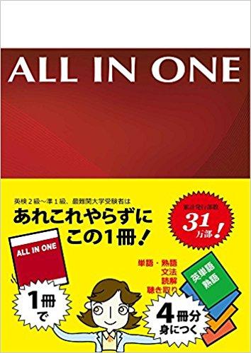 英熟語帳のおすすめ「ALL IN ONE」