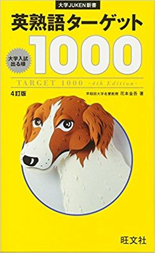 英熟語帳のおすすめ「 大学JUKEN新書 英熟語ターゲット1000〔4訂版〕」