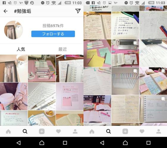 Instagramの勉強垢