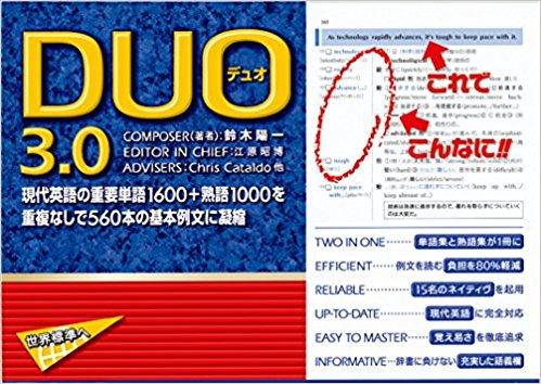 英熟語帳のおすすめ「DUO 3.0」