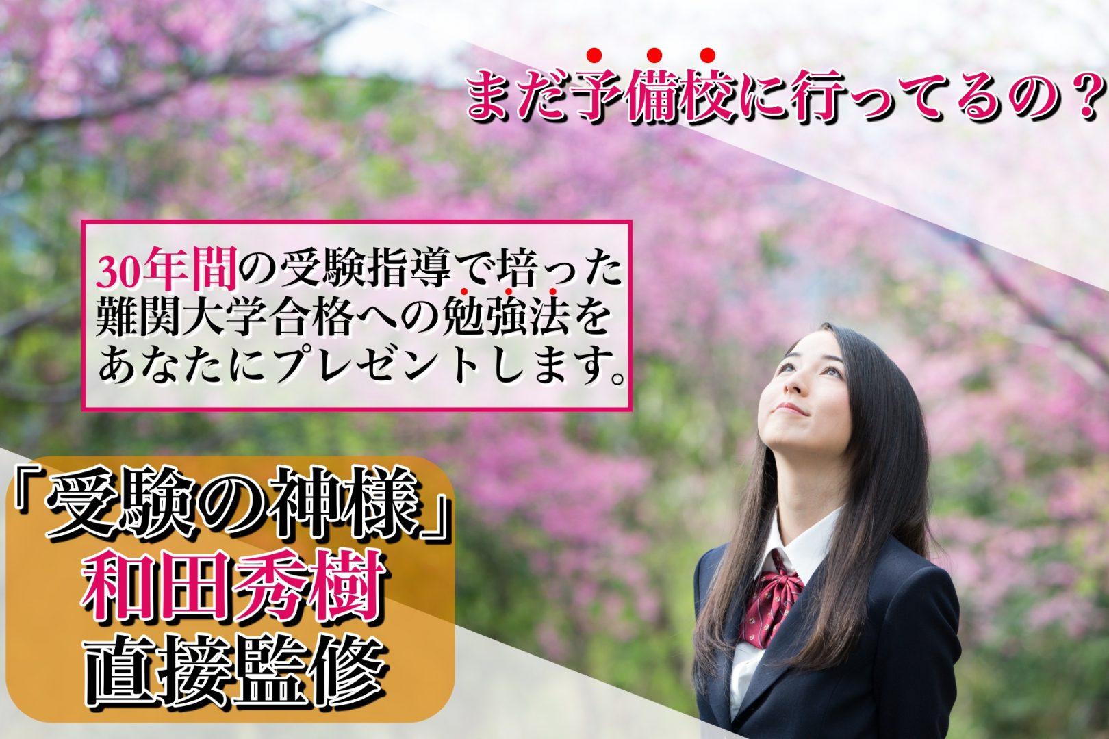 和田秀樹監修の勉強法を無料公開