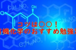 有機化学の勉強法を解説