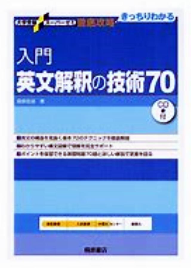 基礎英文解釈の技術100のレベル別の種類『入門英文解釈の技術70』