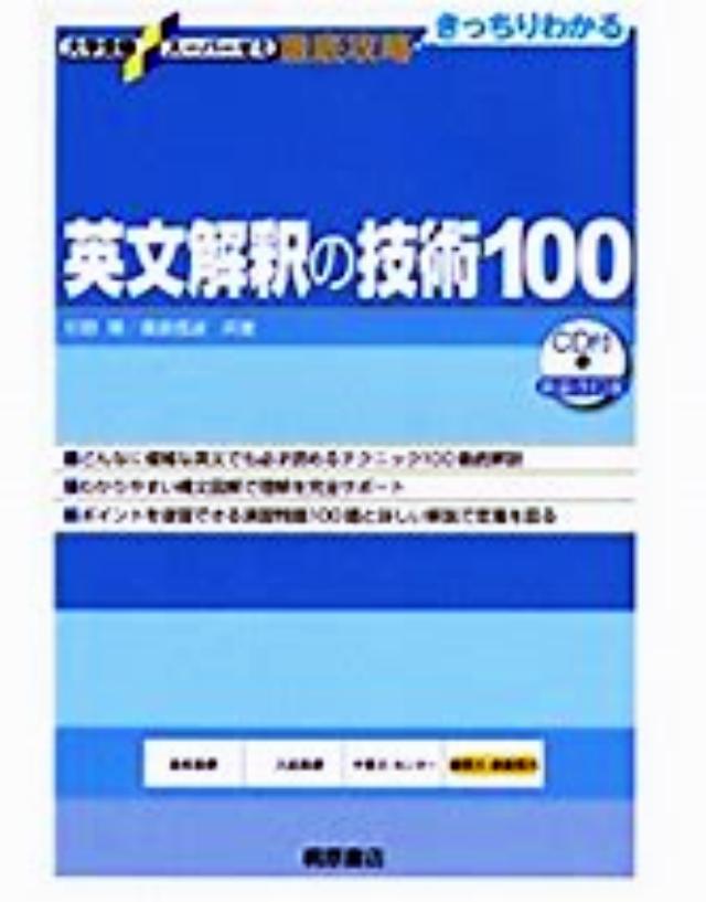 基礎英文解釈の技術100のレベル別の種類『英文解釈の技術100』