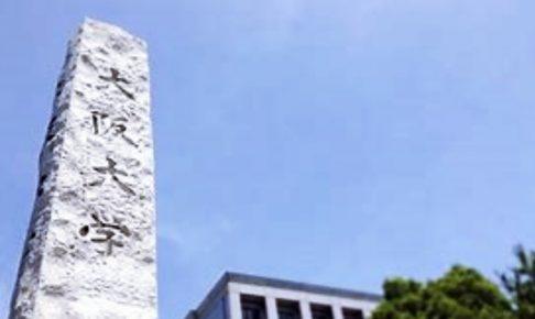 大阪大学の対策法について