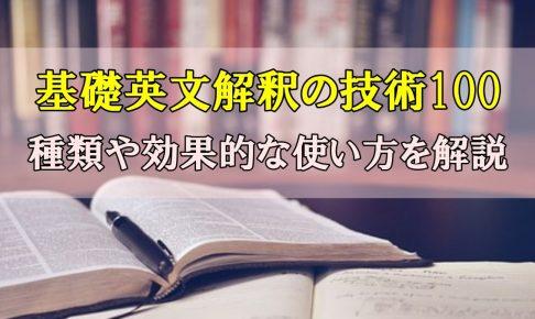基礎英文解釈の技術100のレベルや効果的な使い方を解説