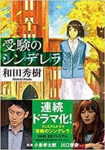 「受験の神様」和田秀樹の勉強法の本『受験のシンデレラ』