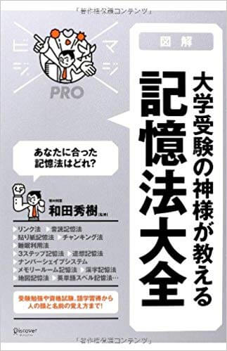 「受験の神様」和田秀樹の勉強法の本『大学受験の神様が教える記憶法大全』