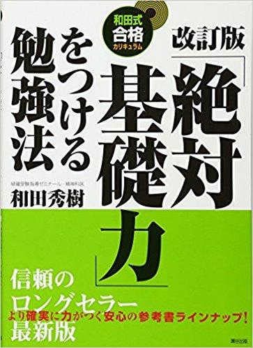 和田秀樹さんのおすすめの本『改訂版「絶対基礎力」をつける勉強法』