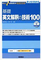 基礎英文解釈の技術100のレベル別の種類『基礎英文解釈の技術100』
