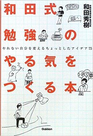 和田秀樹さんのおすすめの本『和田式勉強のやる気をつくる本』