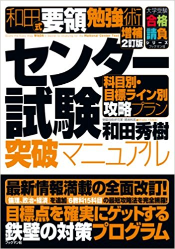 和田秀樹さんのおすすめの本『和田式センター突破マニュアル』