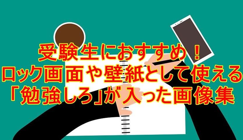 受験生におすすめ!ロック画面や壁紙として使える「勉強しろ」が入った画像集