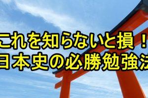 これを知らないと損!日本史の必勝勉強法