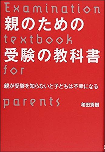 和田秀樹さんのおすすめの本『親のための受験の教科書』