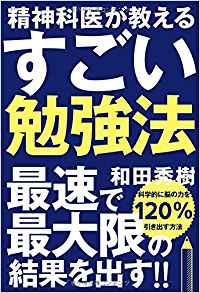 和田秀樹さんのおすすめの本『精神科医が教えるすごい勉強法』