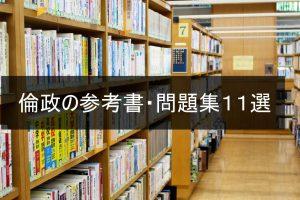 倫政のおすすめ参考書・問題集11選【2020年最新版】