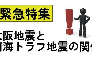 大阪地震と南海トラフ地震の関係