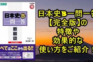 日本史B一問一答【完全版】の特徴や効果的な使い方をご紹介!