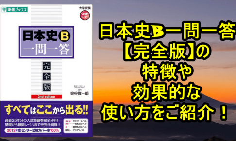 【東進日本史一問一答】効率的に点数を上げる使い方をご紹介!