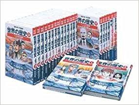世界史B一問一答【完全版】の前に取り組むべき参考書とその使い方『世界の歴史 集英社版・学習漫画』