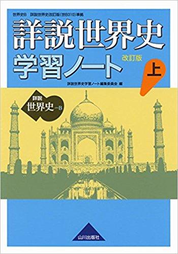 世界史B一問一答【完全版】の前に取り組むべき参考書とその使い方『詳説世界史学習ノート』