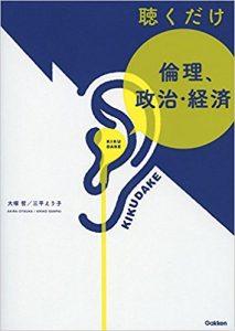 倫政のおすすめ参考書・問題集「聴くだけ 倫理、政治・経済」