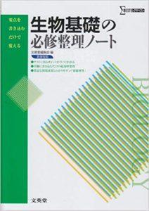 生物基礎のおすすめ参考書・問題集「生物基礎の必修整理ノート 新課程版 (要点を書き込むだけで覚える)」