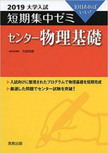 物理基礎のおすすめ参考書・問題集「大学入試短期集中ゼミセンター物理基礎」