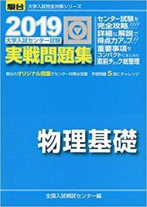 物理基礎のおすすめ参考書・問題集「センター試験実戦問題集物理基礎」