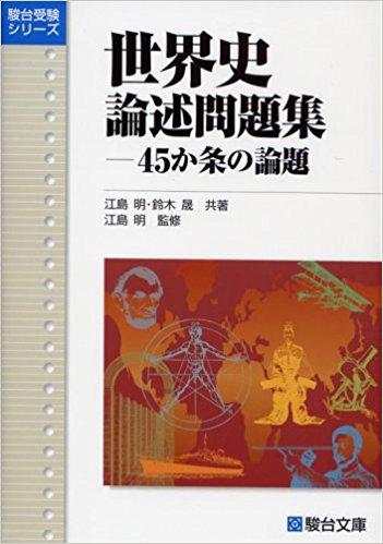 世界史B一問一答【完全版】の前に取り組むべき参考書とその使い方『世界史論述問題集ー45か条の論題』
