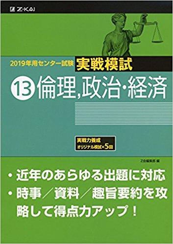 倫政のおすすめ参考書・問題集「2019年用 センター試験実戦模試 (13)倫理, 政治・経済」