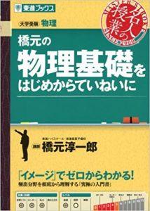 物理基礎のおすすめ参考書・問題集「橋元の物理基礎をはじめからていねいに (東進ブックス 大学受験 名人の授業)」