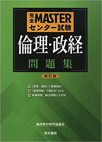 倫政のおすすめ参考書・問題集「完全MASTERセンター試験倫理・政経問題集」