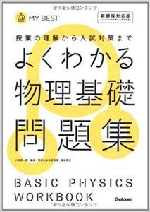 物理基礎のおすすめ参考書・問題集「よくわかる物理基礎問題集」