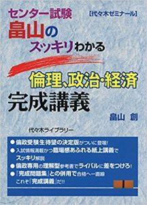 倫政のおすすめ参考書・問題集「畠山のスッキリわかる倫理、政治・経済完成講義―センター試験」