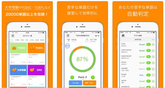 英単語暗記のおすすめアプリ『英単語アプリ mikan』