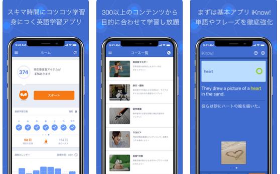 英単語暗記のおすすめアプリ『英語学習 iKnow!』