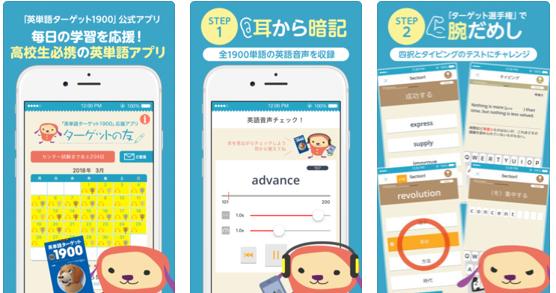 英単語ターゲット専用アプリ『ターゲットの友』