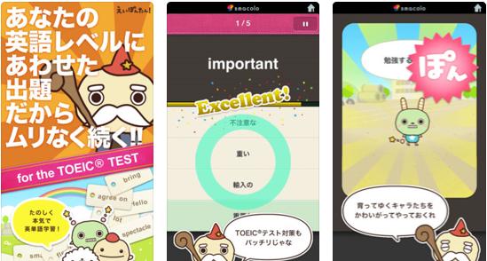 英単語暗記のおすすめアプリ『続く英語学習 えいぽんたん!』