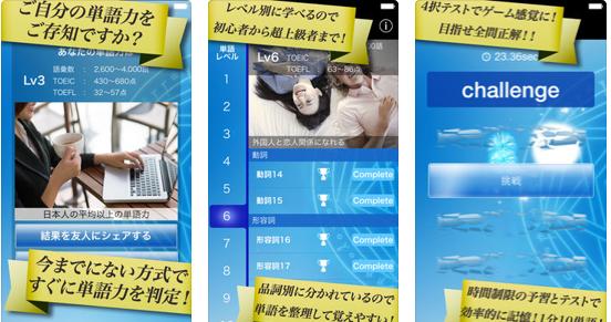 英単語暗記のおすすめアプリ『最後の英単語学習!マジタン』