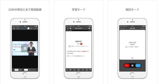 英単語暗記のおすすめアプリ『GENIUS動画英単語2200』