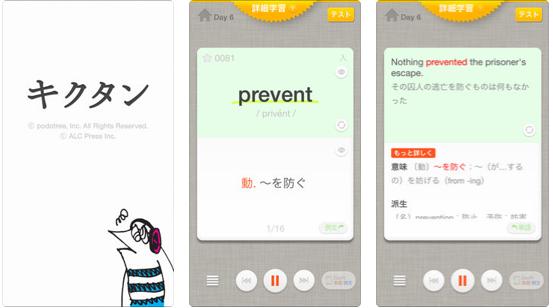 英単語暗記のおすすめアプリ『キクタン』