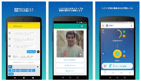 英単語暗記のおすすめアプリ『Memrise - 語学学習アプリ』
