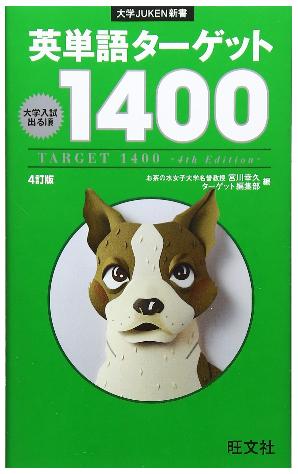 英単語ターゲット1400