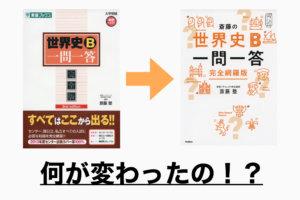 斎藤の世界史B一問一答【完全網羅版】と東進版世界史B一問一答との比較